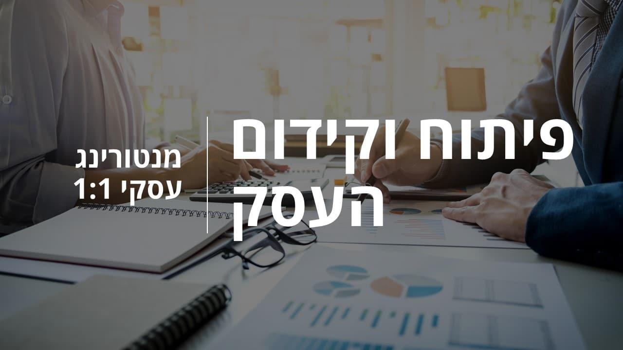 ליווי עסקי פיתוח וקידום עסק קיים