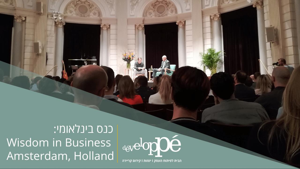 מה למדתי כנס חוכמה בעסקים בהולנד